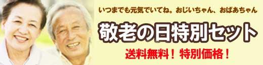 干物海産物通販かすみ屋敬老の日特別セット送料込!バナー