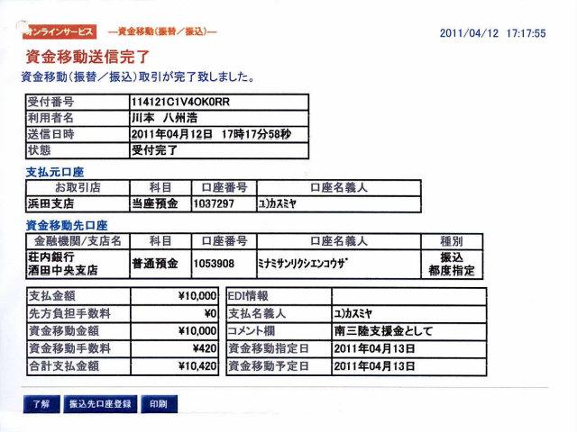 東日本大震災寄付金
