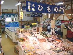 (有)香住屋おさかなセンター店