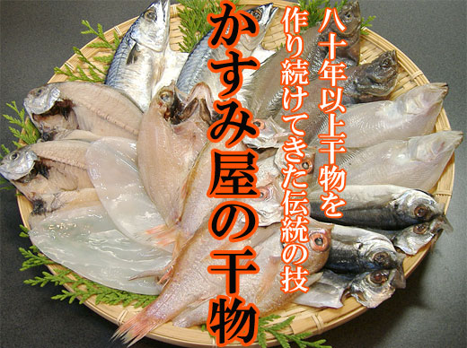 干物海産物通販かすみ屋トップイメージ